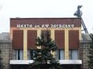 Ukraine : journée de deuil en hommage aux 32 mineurs tués dans l'Est